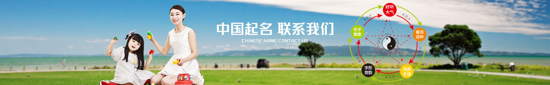 中国起名 联系我们