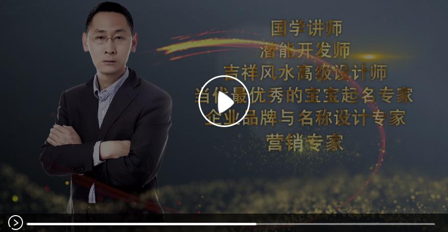 赵雨田老师易名轩,赵雨田姓名文化中心,宝宝起名专家,太原起名公司,