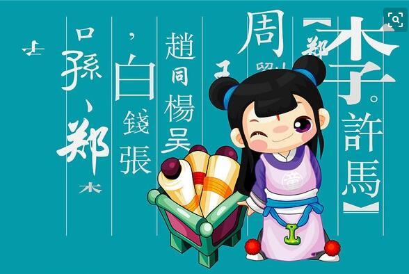 宝宝起名,中国最有特色的80个姓